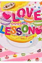 LOVE LESSON   /スタ-ツ出版/あいら
