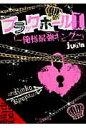 ブラックホ-ル 俺様最強キング 1 /スタ-ツ出版/juna