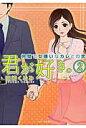 君が好き。 完璧で女嫌いなカレとの恋 2 /スタ-ツ出版/田崎くるみ