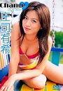 DVD>庄司有希:Change   /ジ-オ-ティ-/庄司有希