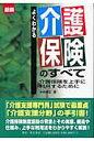 よくわかる介護保険のすべて 介護保険を上手に利用するために  第6版/佐久書房/中井博文