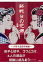 終戦日の花嫁   /彩図社/白雲