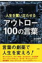 人生を奮い立たせるアウトロ-100の言葉   /彩図社/山口智司