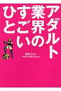 アダルト業界のすごいひと   /彩図社/菅野久美子