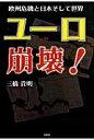 ユ-ロ崩壊! 欧州危機と日本そして世界  /彩図社/三橋貴明