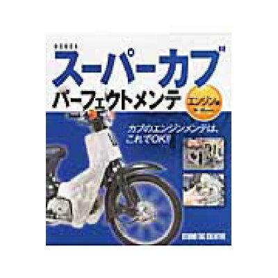 HONDAス-パ-カブパ-フェクトメンテ  エンジン編 /スタジオタッククリエイティブ