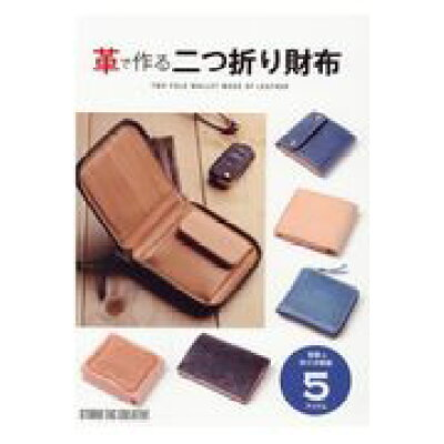 革で作る二つ折り財布 型紙&作り方解説5アイテム  /スタジオタッククリエイティブ