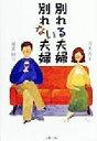 別れる夫婦別れない夫婦   /成星出版/渥美雅子