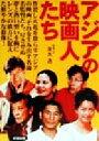 アジアの映画人たち   /成星出版/青木透