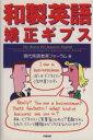 和製英語矯正ギプス   /成星出版/現代英語教育フォ-ラム