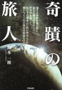 奇蹟の旅人   /成星出版/飽本一裕