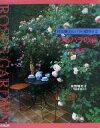 つるバラの庭 村田晴夫のバラの庭作り2 応用編 /成星出版/村田晴夫