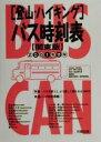 登山・ハイキングバス時刻表  2001冬春号 関東版 /成星出版/本の出版社
