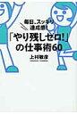 「やり残しゼロ!」の仕事術60 毎日、スッキリ達成感!  /すばる舎/上村敏彦