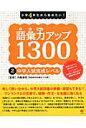 小学4年生から始めたい!語彙力アップ1300  2 /すばる舎/内藤俊昭