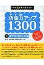 小学校6年間で覚えたい!語彙力アップ1300  3 /すばる舎/内藤俊昭
