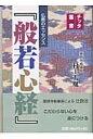 仏教のエッセンス『般若心経』   /四季社/村上太胤