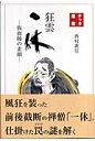 狂雲一休 仮面師の素顔  /四季社/西村恵信