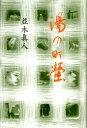 湯の町螢   /信毎書籍出版センタ-/並木眞人
