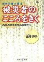 阪神淡路大震災被災者のこころをきく 西宮の被災者生活調査から  /せせらぎ出版/金持伸子