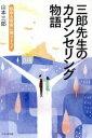 三郎先生のカウンセリング物語 悩める若者に寄りそって  /せせらぎ出版/山本三郎(カウンセラ-)