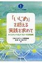 「いじめ」を超える実践を求めて ホリスティックなアプロ-チの可能性  /せせらぎ出版/日本ホリスティック教育協会