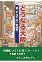 どうなる大阪 「都」になれない都構想  /せせらぎ出版/平松邦夫