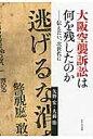 大阪空襲訴訟は何を残したのか 伝えたい、次世代に  /せせらぎ出版/矢野宏