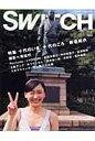 SWITCH  25-8 /スイッチ・パブリッシング