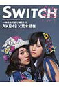 SWITCH 25th ANNIVERSARY SPECIAL ISSUE 特別編集号・みんなの遊び場2010/AKB48/D  /スイッチ・パブリッシング