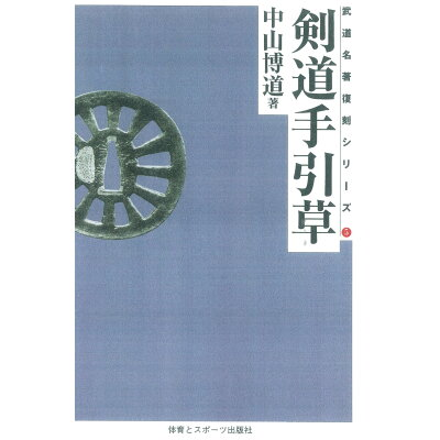 OD>剣道手引草   OD版/体育とスポ-ツ出版社/中山博道