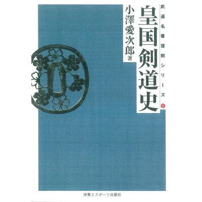 OD>皇国剣道史   OD版/体育とスポ-ツ出版社/小沢愛次郎