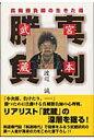 宮本武蔵 真剣勝負師の生きた道  /体育とスポ-ツ出版社/渡辺誠(文筆家)