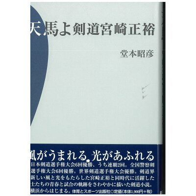 天馬よ 剣道宮崎正裕  /体育とスポ-ツ出版社/堂本昭彦
