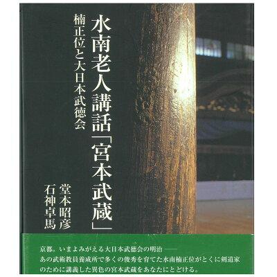 水南老人講話「宮本武蔵」 楠正位と大日本武徳会  /体育とスポ-ツ出版社/楠正位