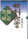 快剣撥雲 豊穣の剣道  /体育とスポ-ツ出版社/作道正夫