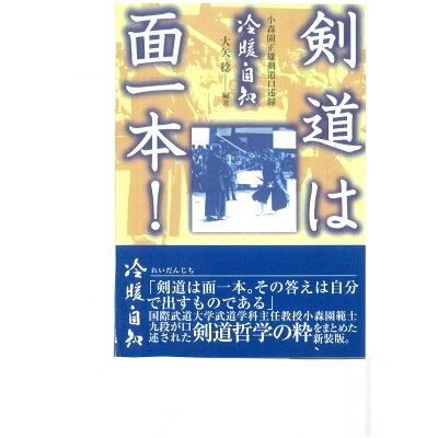 剣道は面一本! 小森園正雄剣道口述録  /体育とスポ-ツ出版社/小森園正雄