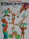 スポ-ツマンのためのサプルメントバイブル   /体育とスポ-ツ出版社/吉見正美