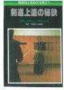 剣道上達の秘訣   /体育とスポ-ツ出版社/中野八十二