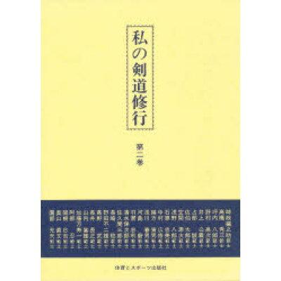 私の剣道修行  第2巻 /体育とスポ-ツ出版社/「剣道時代」編集部