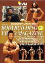 月刊ボディビルディングビデオ増刊号  7 /体育とスポ-ツ出版社/山田幸浩
