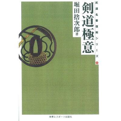 OD>剣道極意   OD版/体育とスポ-ツ出版社/堀田捨次郎