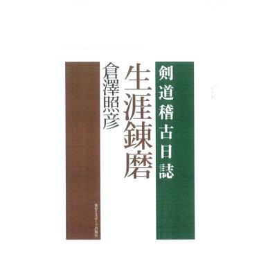 生涯錬磨 剣道稽古日誌  /体育とスポ-ツ出版社/倉澤照彦