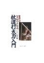 古流へのいざないとしての杖道打太刀入門   /体育とスポ-ツ出版社/松井健二