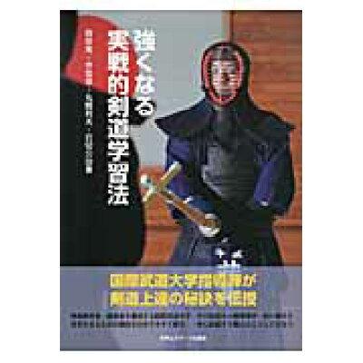 強くなる実戦的剣道学習法   /体育とスポ-ツ出版社/蒔田実