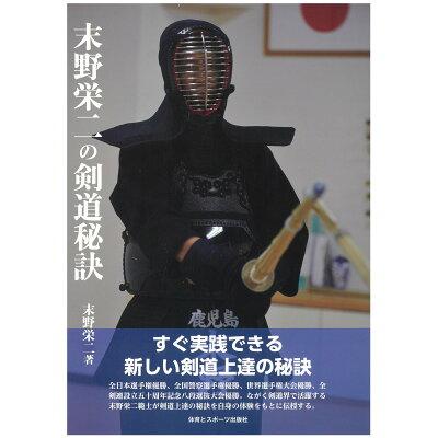 末野栄二の剣道秘訣   /体育とスポ-ツ出版社/末野栄二