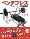 ベンチプレスが誰よりも強くなる! K's GYM Training Method vol.2 /体育とスポ-ツ出版社/東坂康司