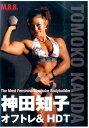DVD>神田知子:オフトレ&HDT   /体育とスポ-ツ出版社/神田知子