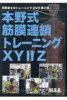 DVD>本野式筋膜連鎖トレーニングXY2Z 本野卓士のトレーニングDVD第2弾  /体育とスポ-ツ出版社/本野卓士