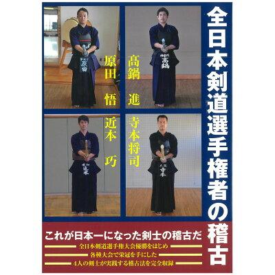 全日本剣道選手権者の稽古   /体育とスポ-ツ出版社/「剣道時代」編集部